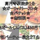 炭火個室肉バル ブラチョーラ練馬