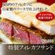 特製フィレカツサンド(¥3,000)