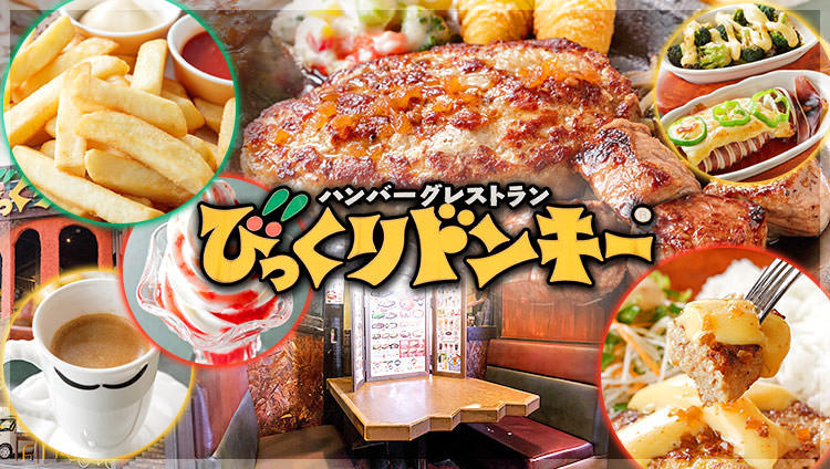 ハンバーグレストラン びっくりドンキー 橿原店
