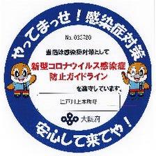 感染防止宣言ステッカー掲示!