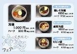 【夏季限定】冷麺フェア開催!!