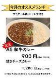 【8月のおすすめランチ】和牛カレー&焼きチーズカレー
