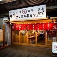 ケンジの串カツ 江南駅前