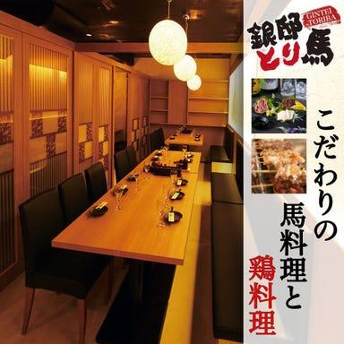 日本酒と全席個室居酒屋 銀邸とり馬 赤坂見附店  メニューの画像