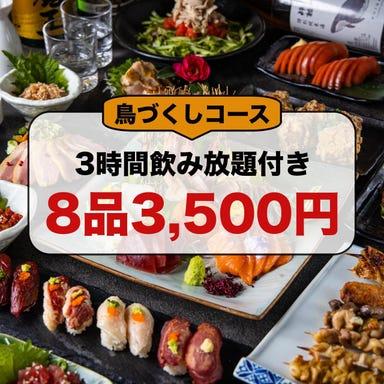 日本酒と全席個室居酒屋 銀邸とり馬 赤坂見附店  コースの画像