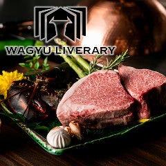 横浜 鉄板焼き・しゃぶしゃぶ WAGYU LIVERARY