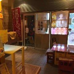 若松町餃子酒場