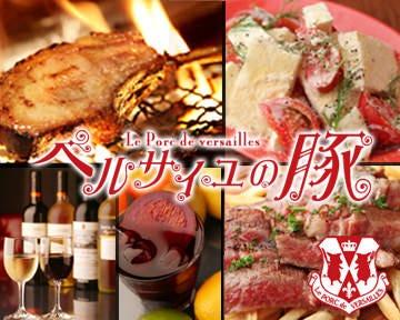 こだわりの肉料理と93種類のワインが気軽に楽しめる★肉バル!!