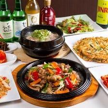 韓国の味を思う存分楽しめる宴会