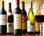 山梨ワイナリー出身マダム厳選80種類以上のワイン