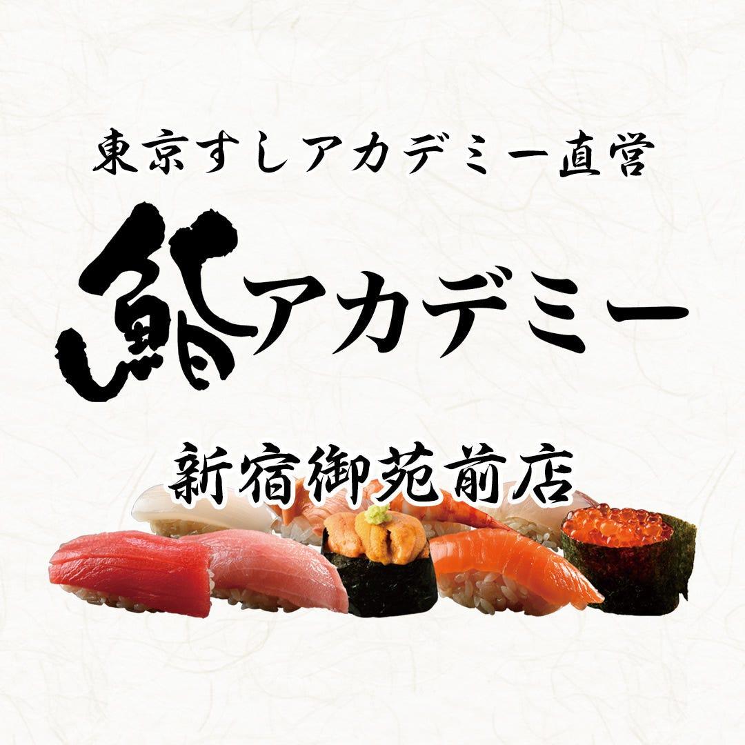 鮨アカデミー新宿御苑前店