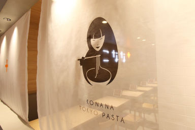 こなな+TOKYOPASTA ルミネエスト新宿店 こだわりの画像