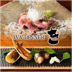 新宿 WA-DINNER き