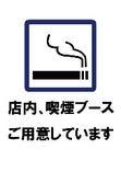 お席は禁煙ですが店内に喫煙室を設けています。ご安心ください。