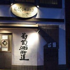 葡萄酒街道(わいんかいどう)