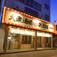 大衆酒場 矢三朗 大和町店