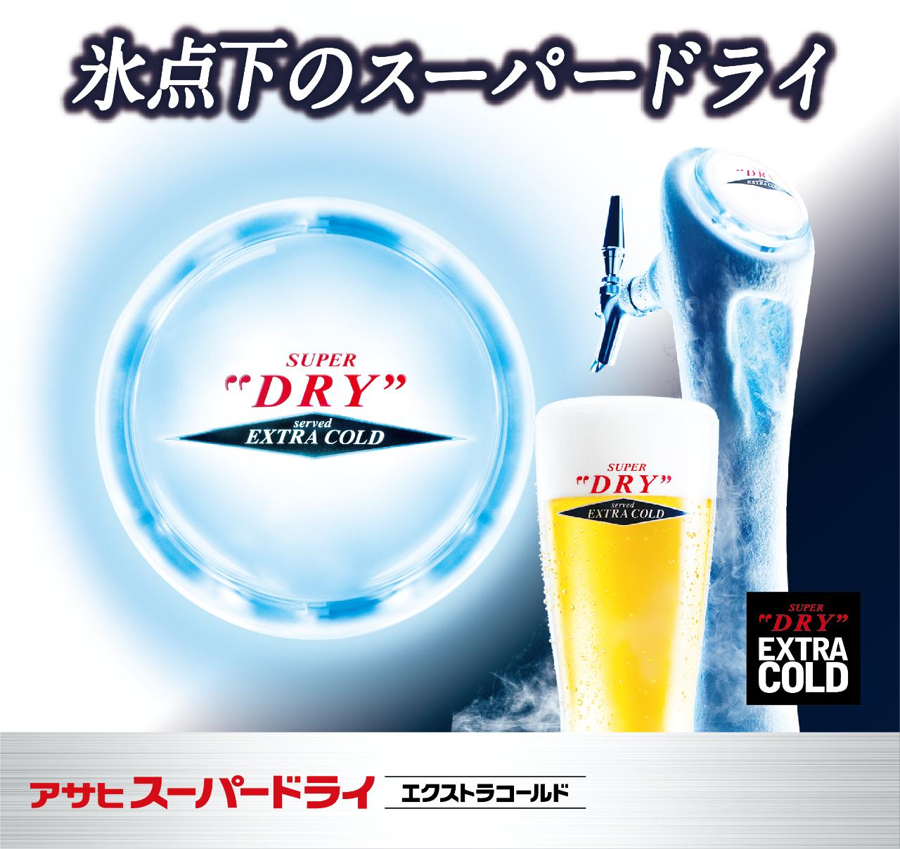 氷点下のビール・エクストラコールド