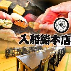 入船鮨 南店