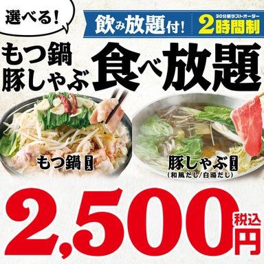 魚民 四ツ谷駅前店 コースの画像