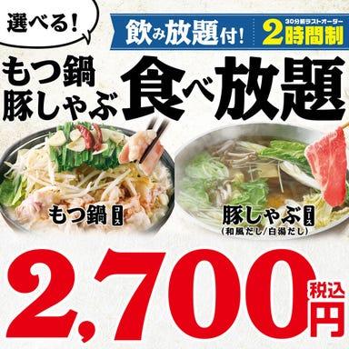 魚民 代々木八幡南口駅前店 コースの画像