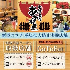 宮崎の台所 あかね屋 宮崎橘通西店