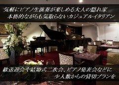 ピアノダイニング ガーデニア