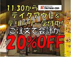 北海道まるごとダイニングうまいっしょ 新札幌店
