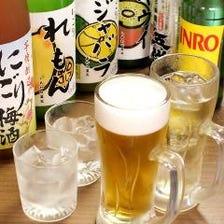 2時間飲み放題 2000円