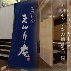 旬彩遊膳 えんり庵 大手筋店