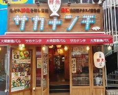 大衆鮮魚バル サカナンチ 大橋駅東口前店