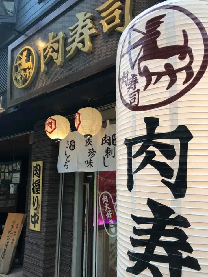 長崎肉寿司