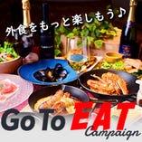 ◆ 「Go To Eat キャンペーン」 ◆