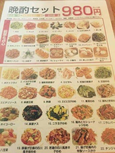 本格中華食べ飲み放題 品味香  メニューの画像