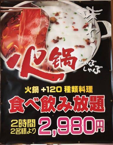 本格中華食べ飲み放題 品味香  こだわりの画像