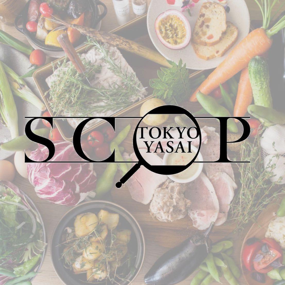 東京野菜キッチンSCOP 赤坂