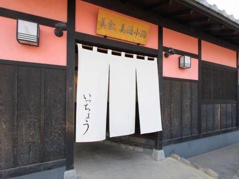 いっちょう 伊勢崎店