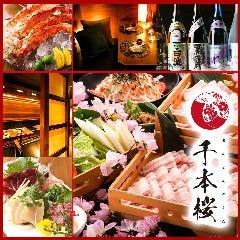 日本酒と個室居酒屋 まぐろ奉行とかに代官 新橋店