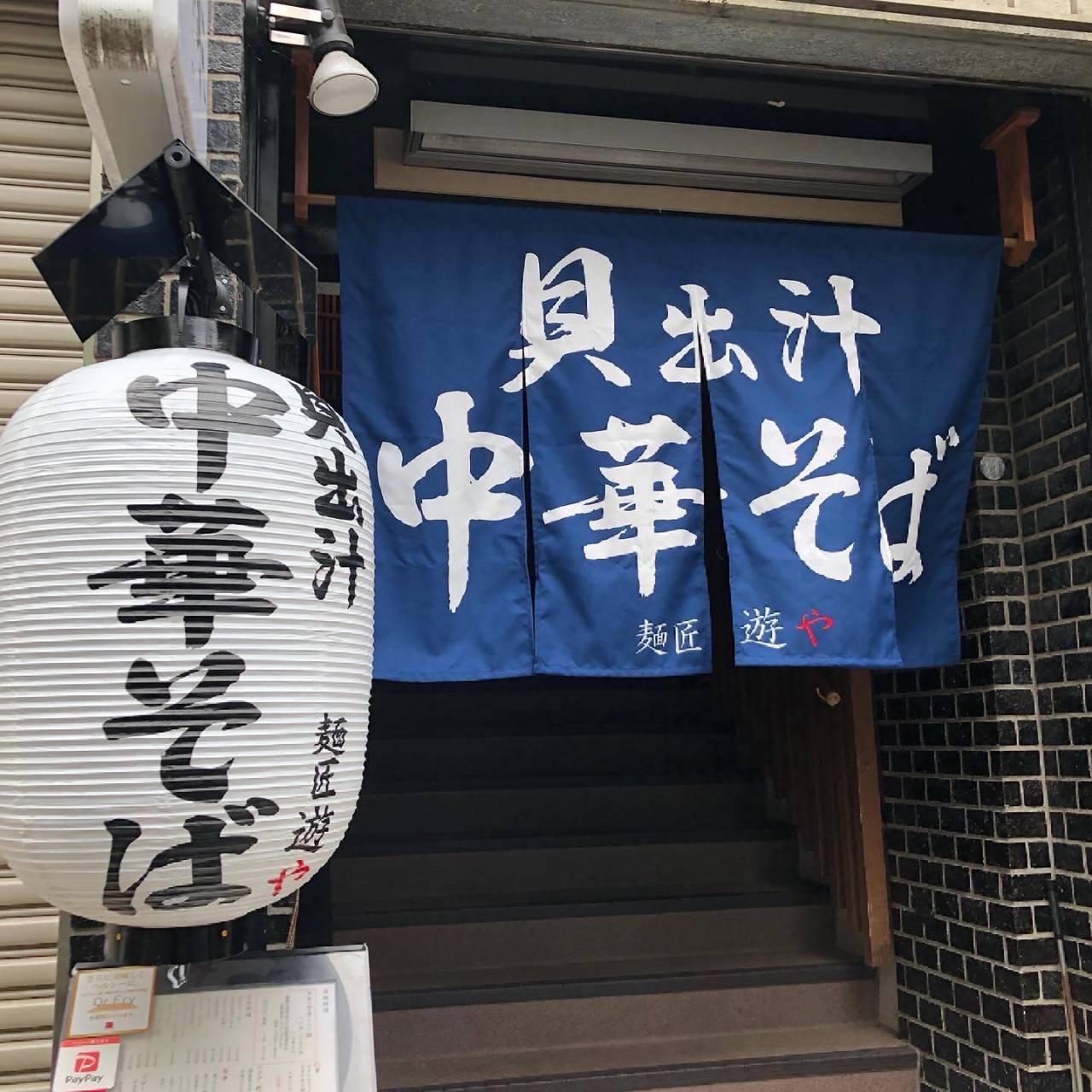 創作串揚げと鮮魚 遊家 鷺沼駅前店