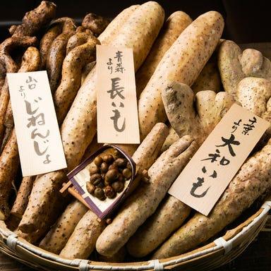 山芋の多い料理店 西葛西  メニューの画像
