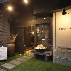 山芋の多い料理店 西葛西