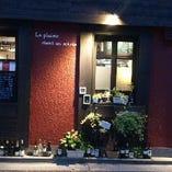 壁の文字、  Le  plaisir vient soiree (楽しいことは夜に起こる)