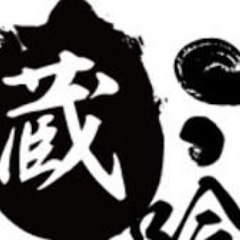 和ノ個室 朝どれ鮮魚 蔵吟邸 ~kuragintei~ 博多駅前店