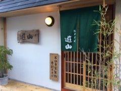 江戸そば 遊山