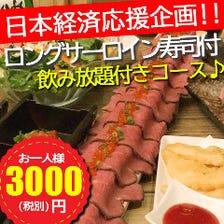 ロング寿司付き宴会コース3300円~