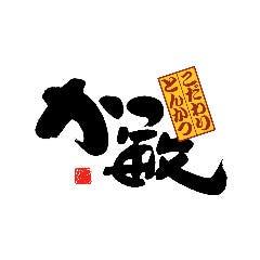 かつ敏 野田店