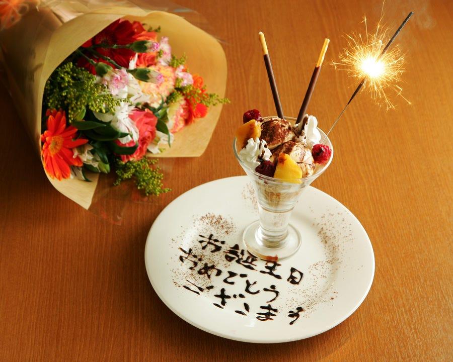 団体宴会、歓送迎会に!花束orデザートプレートプレゼント♪