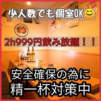 旬の鮮魚と個室 楽の宴 神田総本店 店内の画像