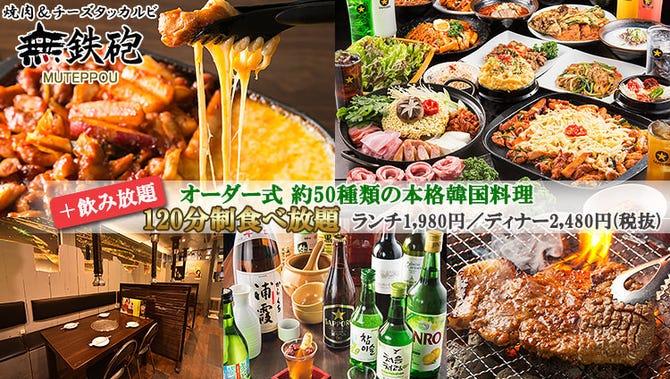 大久保 韓国料理