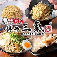 豚骨ラーメン博多三氣 イオンモール直方店