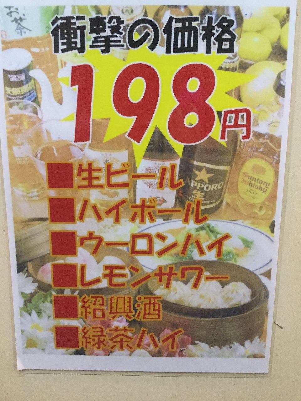 ~アルコール一部♪198円☆